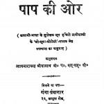 Paap Ki Or by प्रताप नारायण श्रीवास्तव - Pratap Narayan Shrivastav
