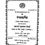 Panchlabdi by ब्रम्चारी मूलशंकर देसाई - Bramchari Moolshankar Desai