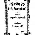 Papoura  by बनारसी दास चतुर्वेदी - Banarasi Das Chaturvediराजकुमार जैन - Rajkumar Jain