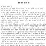 Phir Amrit Ki Boond Padi by आचार्य श्री रजनीश ( ओशो ) - Acharya Shri Rajneesh (OSHO)
