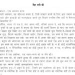 Phir Patto Ki Pajeb Baji by आचार्य श्री रजनीश ( ओशो ) - Acharya Shri Rajneesh (OSHO)