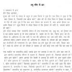 Prabhu Mandir Ke Dwar Par by आचार्य श्री रजनीश ( ओशो ) - Acharya Shri Rajneesh (OSHO)