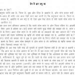 Prem Hai Dwar Prabhu Ka by आचार्य श्री रजनीश ( ओशो ) - Acharya Shri Rajneesh (OSHO)