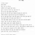 Prem Ke Phool by आचार्य श्री रजनीश ( ओशो ) - Acharya Shri Rajneesh (OSHO)