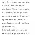 Prem Rang Ras Odh Chadariya by आचार्य श्री रजनीश ( ओशो ) - Acharya Shri Rajneesh (OSHO)