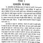 Rajdarshan by डॉ० ब्रज मोहन - Dr. Brajmohan