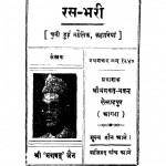 Ras Bhari  by भगवत जैन - Bhagvat Jain