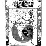 Rashtra - Dharm by सत्यदेव विद्यालंकार - Satyadev Vidyalankar