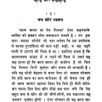 Roop Aur Svaroop by घनश्यामदास - Ghanshyamdas