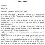 Samadhi Ke Saptdwar by आचार्य श्री रजनीश ( ओशो ) - Acharya Shri Rajneesh (OSHO)