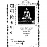 SamayikPath by नेमिचंद शास्त्री - Nemichand Shastri