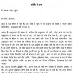 Sambodhi Ke Kshan by आचार्य श्री रजनीश ( ओशो ) - Acharya Shri Rajneesh (OSHO)