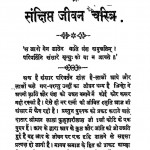Samkshipt Jivan Charitra by अज्ञात - Unknown