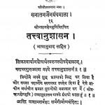 Sanatan Jain Granthmala by अज्ञात - Unknown