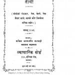 Sankalan by महावीर प्रसाद द्विवेदी - Mahavir Prasad Dwivedi