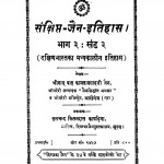 Sanshipt Jain Itihas Bhag - 3 Khand - 3 by कामता प्रसाद जैन - Kamta Prasad Jain