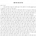 Santo Magan Bhaya Man Mera by आचार्य श्री रजनीश ( ओशो ) - Acharya Shri Rajneesh (OSHO)