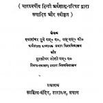 Sapati Ka Upyog by पं दयाशंकर दुबे - Pt. Dyashankar Dubeमुरलीधर जोशी - Muralidhar Joshi