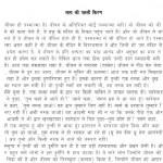 Satya Ki Pahli Kiran by आचार्य श्री रजनीश ( ओशो ) - Acharya Shri Rajneesh (OSHO)