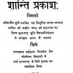 Shanti Prakash by पं. फूलचन्द्र शास्त्री - Pt. Phoolchandra Shastri