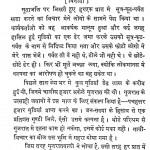 Shram Daan by धीरेन्द्र मजूमदार - Dheerendra Majoomdar