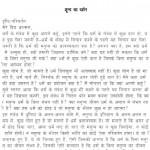 Shunya Ka Darshan by आचार्य श्री रजनीश ( ओशो ) - Acharya Shri Rajneesh (OSHO)