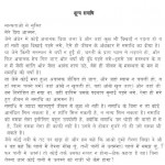 Shunya Samadhi by आचार्य श्री रजनीश ( ओशो ) - Acharya Shri Rajneesh (OSHO)