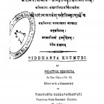 Siddhant Kaumudi 2 by भट्टजी दीक्षित - Bhattoji Dikshita