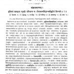 Siddhanta Kaumudi by अज्ञात - Unknown