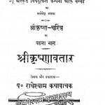 Sri Krishnavatar Bhag - 1 by राधे श्याम कथावाचक - Radhe Shyam Kathavachak