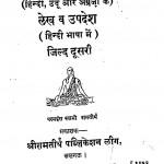 Swami Ramteerthji Ke Lekh Va Upadesh jild 2 by स्वामी रामतीर्थ - Swami Ramtirth