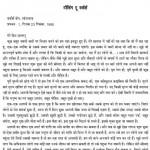 Talking To Workers by आचार्य श्री रजनीश ( ओशो ) - Acharya Shri Rajneesh (OSHO)