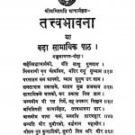 Tatvabhavna by श्रीमद मितगति आचार्य - Srimad Mitagati Aacharya