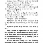 Tiin Din by चन्द्रगुप्त विध्यालंकर - Chandragupt Vidhyalankar