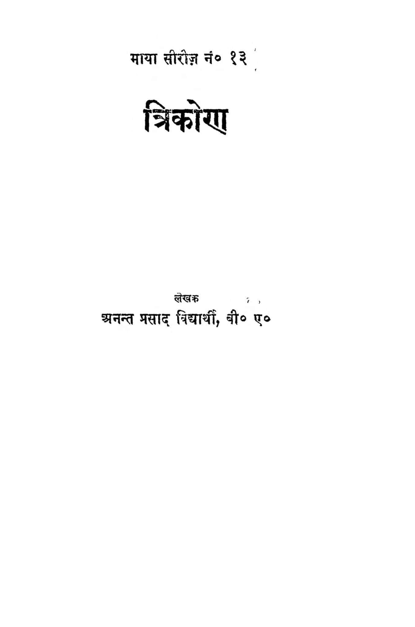 Book Image : त्रिकोण  - Trikon