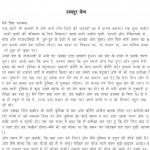 Udaipur Camp by आचार्य श्री रजनीश ( ओशो ) - Acharya Shri Rajneesh (OSHO)
