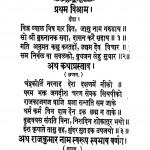 Udhyog Prarabdh Vichar by पं. स्वामीगोविन्द सिंह - Pt. Swami Govind Singh