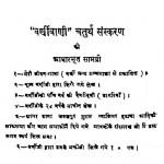 Varni Vani Bhag-4 by पं. फूलचन्द्र शास्त्री - Pt. Phoolchandra Shastri