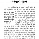 Vartaman Bharat by स्वामी विवेकानन्द - Swami Vivekanand