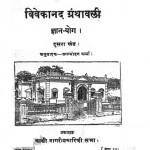 Vivekanand Granthawali Gyan Yoga Part 2 by जगन्मोहन वर्मा - Jaganmohan Vermaस्वामी विवेकानन्द - Swami Vivekanand