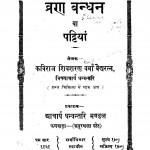 Vran Bandhan by शिव शरण वर्मा - Shiv Sharan Varma