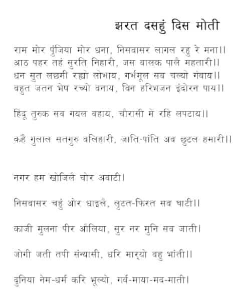 Zarat Dasahu Dis Moti by आचार्य श्री रजनीश ( ओशो ) - Acharya Shri Rajneesh (OSHO)