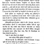 Aadhunik Hindi Kavita Or Prasad by विनय मोहन शर्मा - Vinay Mohan Sharma