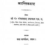 Aastikvaad by गंगाप्रसाद उपाध्याय - Gangaprasad Upadhyaya