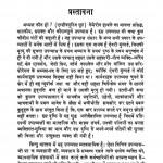 Adhyaksh Kaun Ho by पं. सीताराम चतुर्वेदी - Pt. Sitaram Chaturvedi