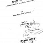 Agust Kranti by बलदेव नारायण - Baldev Narayanराजेन्द्र प्रसाद - Rajendra Prasad
