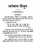 Alankar Piyush by रामचंद्र शुक्ल - Ramchandra Shukl