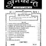 Anekant Year 9 by अयोध्याप्रसाद गोयलीय - Ayodhyaprasad Goyaliyaजुगलकिशोर मुख़्तार - Jugalkishaor Mukhtarडॉ. दरबारीलाल कोठिया - Dr. Darbari Lai Kothia