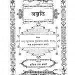 Anjali by पदुमलाल पुन्नालाल बक्शी - Padumlal Punnalal Bakshiहनुमन्त सिंह - Hanumant Singh