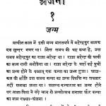 Anjana by चम्पालाल बांठिया - Champalal Banthiaशोभाचन्द्र भारिल्ल - Shobha Chandra Bharilla